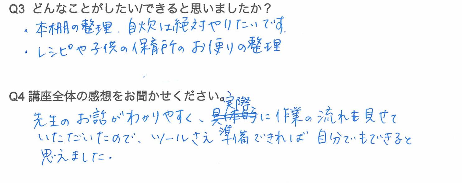 スクリーンショット 2014-08-10 14.31.57