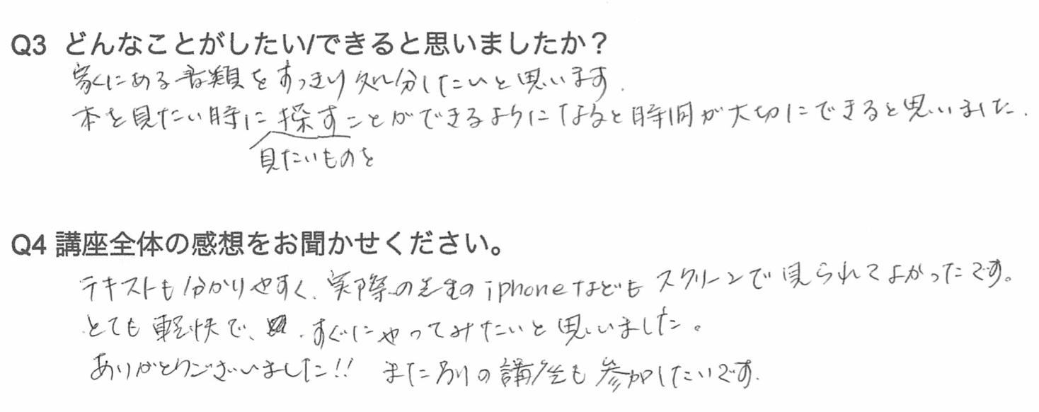 スクリーンショット 2014-08-13 7.38.01