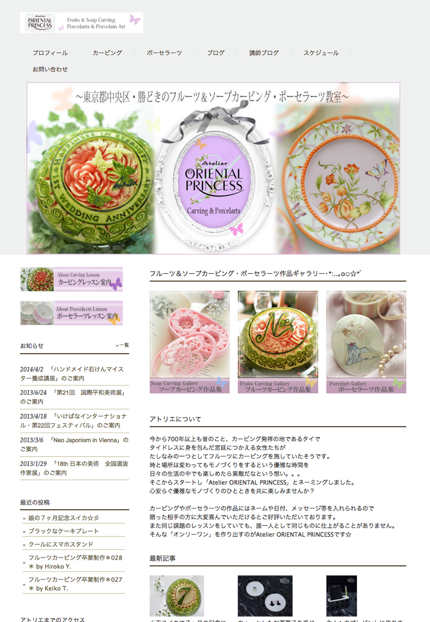 screencapture-www-oriental-princess-jp-1455246716400